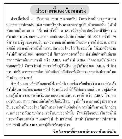 ทัศนีย์ เผยพจน์ เผยทำหน้าที่ผิดพลาดเหตุทำให้กำปั้นไทยถูกแบน